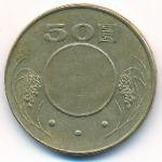 Тайвань, 50 юаней (2007 г.)