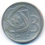 Чехословакия, 3 кроны (1968–1969 г.)