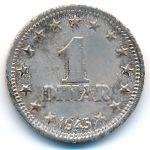 Югославия, 1 динар (1945 г.)