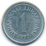 Югославия, 1 динар (1990 г.)
