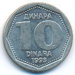 Югославия, 10 динаров (1993 г.)