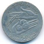 Тунис, 1/2 динара (1997–2011 г.)