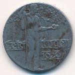Лайдинген., 10 пфеннигов (1920 г.)