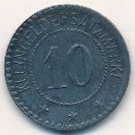 Беккум., 10 пфеннигов (1917 г.)