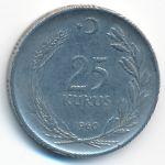 Турция, 25 куруш (1960 г.)