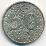 Турция, 50000 лир (1998–2000 г.)