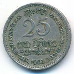Цейлон, 25 центов (1963 г.)