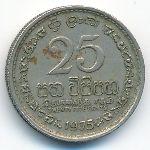 Шри-Ланка, 25 центов (1975–1978 г.)