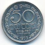Шри-Ланка, 50 центов (1975 г.)