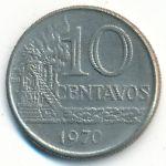 Бразилия, 10 сентаво (1970 г.)