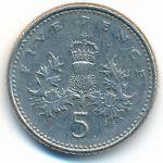 Великобритания, 5 пенсов (1990–1996 г.)