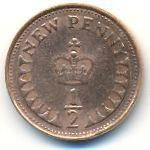 Великобритания, 1/2 нового пенни (1971–1981 г.)