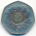 Великобритания, 50 пенсов (1973 г.)