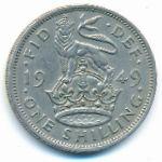 Великобритания, 1 шиллинг (1949–1951 г.)