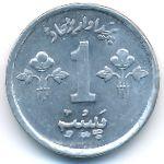 Пакистан, 1 пайса (1974–1979 г.)