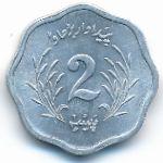 Пакистан, 2 пайсы (1974–1975 г.)