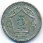 Пакистан, 5 рупий (2002–2004 г.)