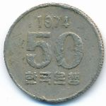 Южная Корея, 50 вон (1974 г.)