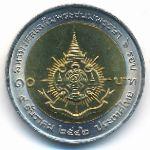 Таиланд, 10 бат (1999 г.)