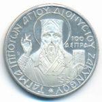 Ионические острова, 100 аспра (1966 г.)