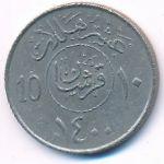 Саудовская Аравия, 10 халала (1976–1979 г.)