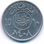 Саудовская Аравия, 10 халала (1987 г.)