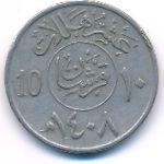 Саудовская Аравия, 10 халала (1987–2002 г.)