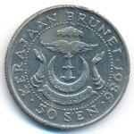 Бруней, 50 сен (1978–1992 г.)
