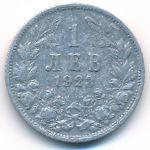 Болгария, 1 лев (1923 г.)