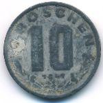 Австрия, 10 грошей (1947–1949 г.)
