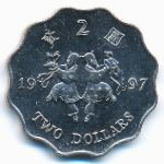 Гонконг, 2 доллара (1997 г.)