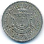 Бруней, 50 сен (1970–1971 г.)