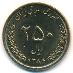 Иран, 250 риалов (2007 г.)