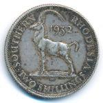 Южная Родезия, 2 шиллинга (1932 г.)