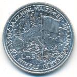Мальта, 5 лир (1990 г.)