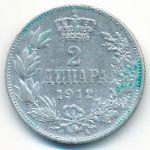 Сербия, 2 динара (1912 г.)