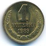 СССР, 1 копейка (1983 г.)