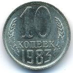 СССР, 10 копеек (1983 г.)