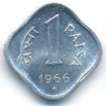 Индия, 1 пайса (1966 г.)