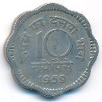 Индия, 10 новых пайс (1959–1963 г.)