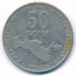 Узбекистан, 50 сум (2001 г.)