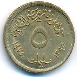 Египет, 5 милльем (1975 г.)