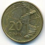 Азербайджан, 20 гяпиков (2006 г.)