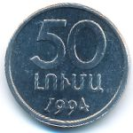 Армения, 50 лум (1994 г.)