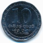 Шри-Ланка, 10 рупий (2017 г.)