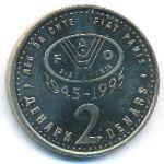 Македония, 2 денара (1995 г.)