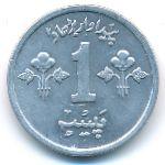 Пакистан, 1 пайса (1974 г.)