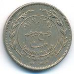 Иордания, 25 филсов (1977 г.)