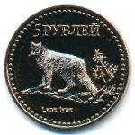 Tyva Republic, 5 roubles, 2015