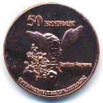 Республика Татарстан, 50 копеек (2013 г.)